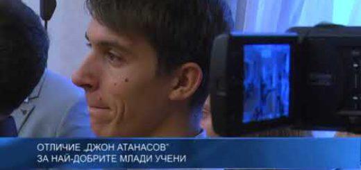 """Отличие """"Джон Атанасов"""" за най-добрите млади учени"""
