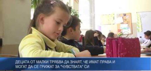 """Децата от малки трябва да знаят, че имат права и че могат да се грижат за """"чувствата"""" си"""