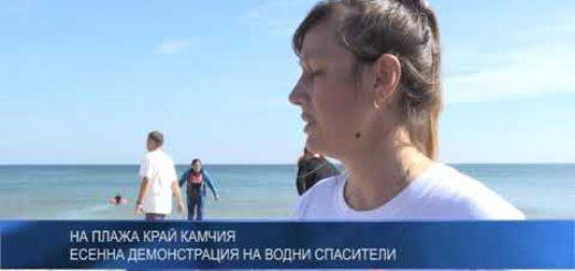 На плажа край Камчия – есенна демонстрация на водни спасители