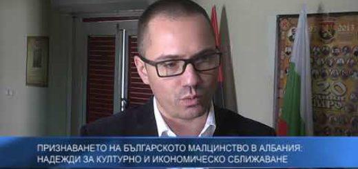 Признаването на българското малцинство в Албания: Надежди за културно и икономическо сближаване