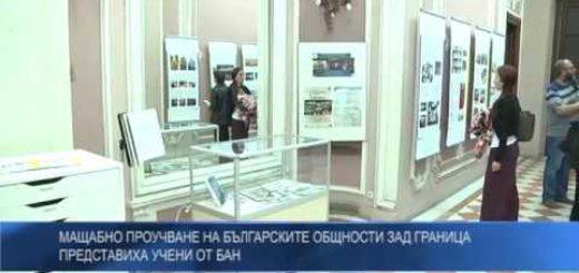 Мащабно проучване на българските общности зад граница представиха учени от БАН