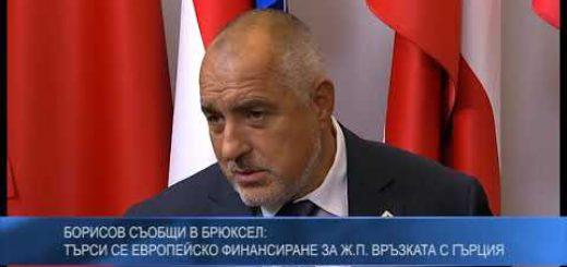 Борисов съобщи в Брюксел: Търси се европейско финансиране за ж.п. връзката с Гърция
