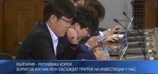 България – Република Корея. Борисов и И Нак-йон обсъждат приток на инвестиции у нас