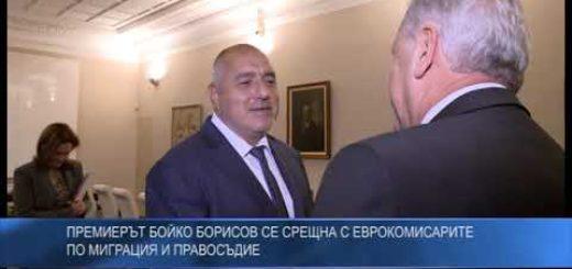 Премиерът Бойко Борисов се срещна с еврокомисарите по миграция и правосъдие