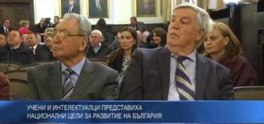 Учени и интелектуалци представиха национални цели за развитие на България