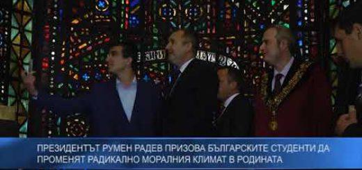 Президентът Румен Радев призова българските студенти да променят радикално моралния климат в Родината