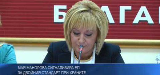 Мая Манолова сигнализира ЕП за двойния стандарт при храните
