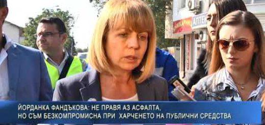 Йорданка Фандъкова: Не правя аз асфалта, но съм безкомпромисна при харченето на публични средства