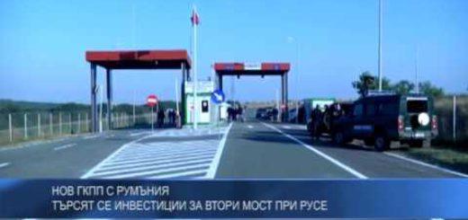 Нов ГКПП с Румъния – търсят се инвестиции за втори мост при Русе