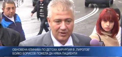 """Oбновена клиника по детска хирургия в """"Пирогов"""" – Бойко Борисов пожела да няма пациенти"""