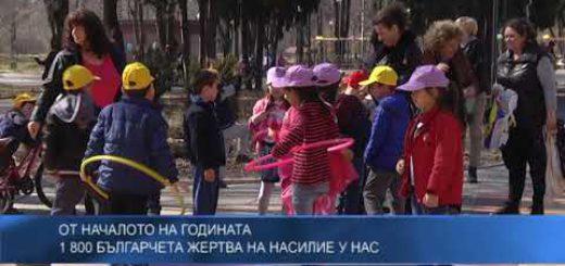 От началото на годината – 1 800 българчета жертва на насилие  у нас