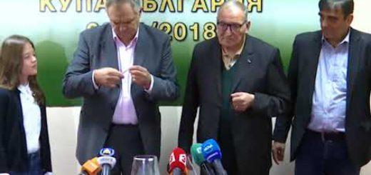 ЦСКА -София срещу Лудогорец в Купата на България