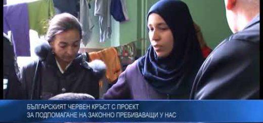 Българският Червен кръст с проект за подпомагане на законно пребиваващи у нас