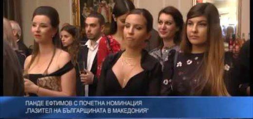 """Панде Ефтимов с почетна номинация – """"Пазител на българщината в Македония"""""""