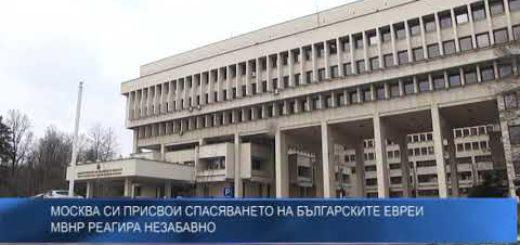 Москва си присвои спасяването на българските евреи – МВнР реагира незабавно
