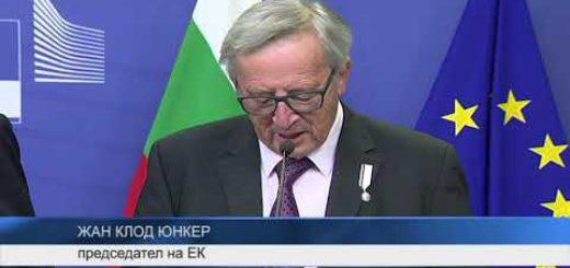 Съвместно заседание на кабинета с ЕК Юнкер: Европа е част от ДНК-то на България