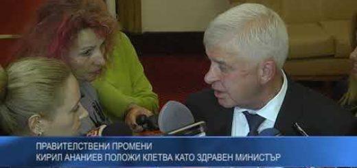 Правителствени промени – Кирил Ананиев положи клеква като здравен министър