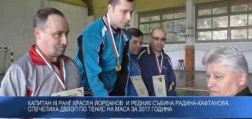Капитан трети ранг Красен Йорданов и редник Сабина Радина-Кастанова са тазгодишните шампиони по тенис на маса от ДВЛОП