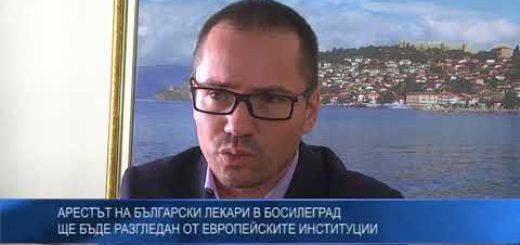 Арестът на български лекари в Босилеград ще бъде разгледан от европейските институции