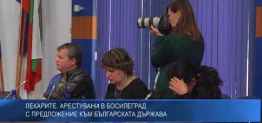 Лекарите, арестувани в Босилеград, с предложение към българската държава
