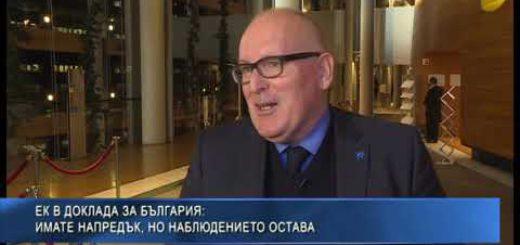 ЕК в доклада за България: Имате напредък, но наблюдението остава