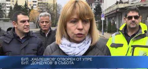 Бул. Тодор Каблешков отворен от утре – Дондуков в събота