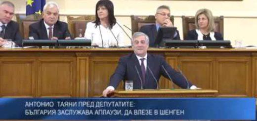 Антонио Таяни пред депутатите: България заслужава аплаузи, да влезе в Шенген