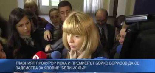 """Главният прокурор иска и премиерът Бойко Борисов да се задейства за язовир """"Бели Искър"""""""