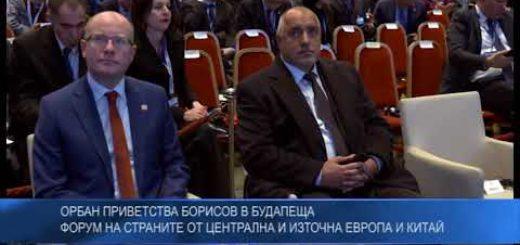 Орбан приветства Борисов в Будапеща: Форум на страните от Централна и Източна Европа и Китай