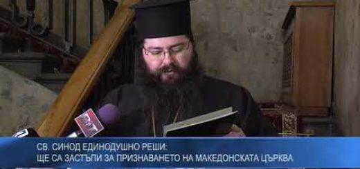 Св. синод единодушно реши: Ще се застъпи за признаването на Македонската църква
