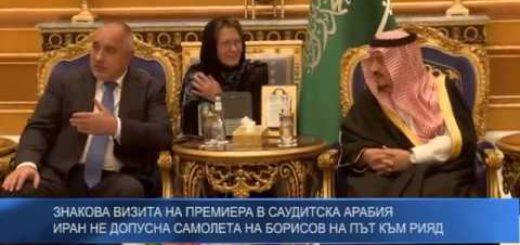 Знакова визита на премиера в Саудитска Арабия – Иран не допусна самолета на Борисов на пък към Рияд