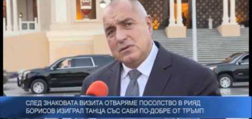 След знаковата визита отваряме посолство в Рияд – Борисов изиграл танца със саби по-добре от Тръмп