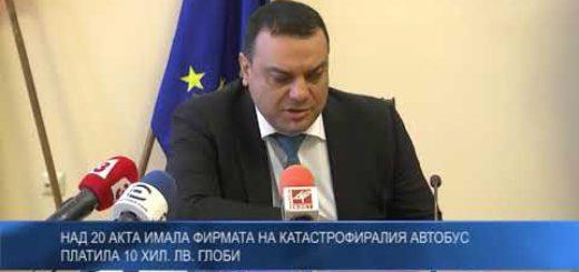 Над 20 акта имала фирмата на катастрофиралия автобус платила 10 хил. лв. глоби