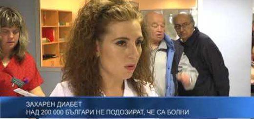 Захарен диабет – над 200 000 българи не подозират, че са болни