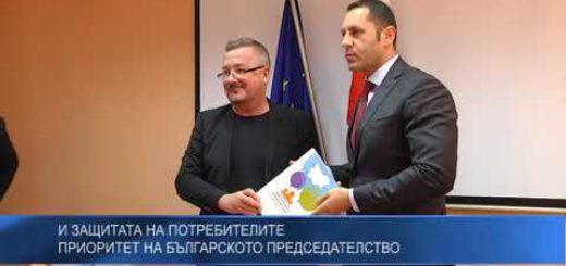 И защитата на потребителите  приоритет на българското председателство