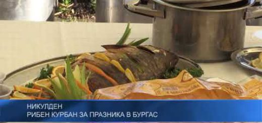 Никулден – рибен курбан за празника в Бургас