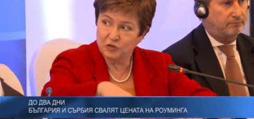 До два дни България и Сърбия свалят цената на роуминга