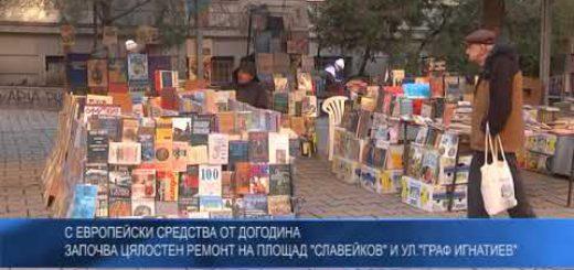 """С европейски средства от догодина започва цялостен ремонт на  площад """"Славейков"""" и ул. """"Граф Игнатиев"""""""