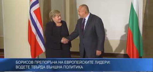 Борисов препоръча на европейските лидери: Водете твърда външна политика