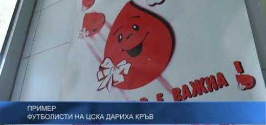 Пример – футболисти на ЦСКА дариха кръв