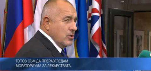 Бойко Борисов: Готов съм да преразгледам мораториума за лекарствата