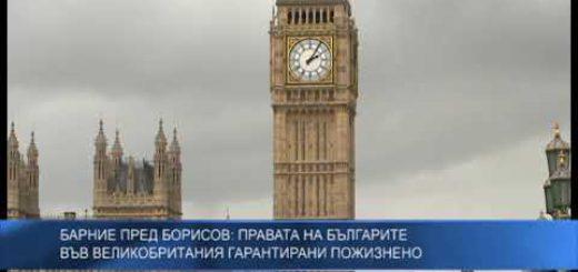 Барние пред Борисов: Правата на българите  във Великобритания – гарантирани пожизнено