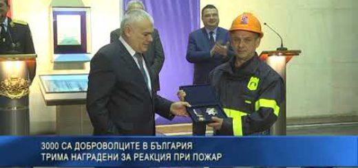 3000 са доброволците в България: Трима наградени за реакция при пожар