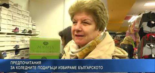 Предпочитания за коледните подаръци – избираме българското