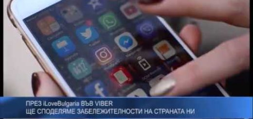 През iLoveBulgaria във Viber ще споделяме забележителности на страната ни