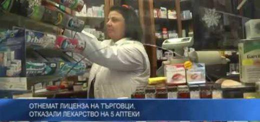 Oтнемат лиценза на търговци,  отказали лекарство на 5 аптеки