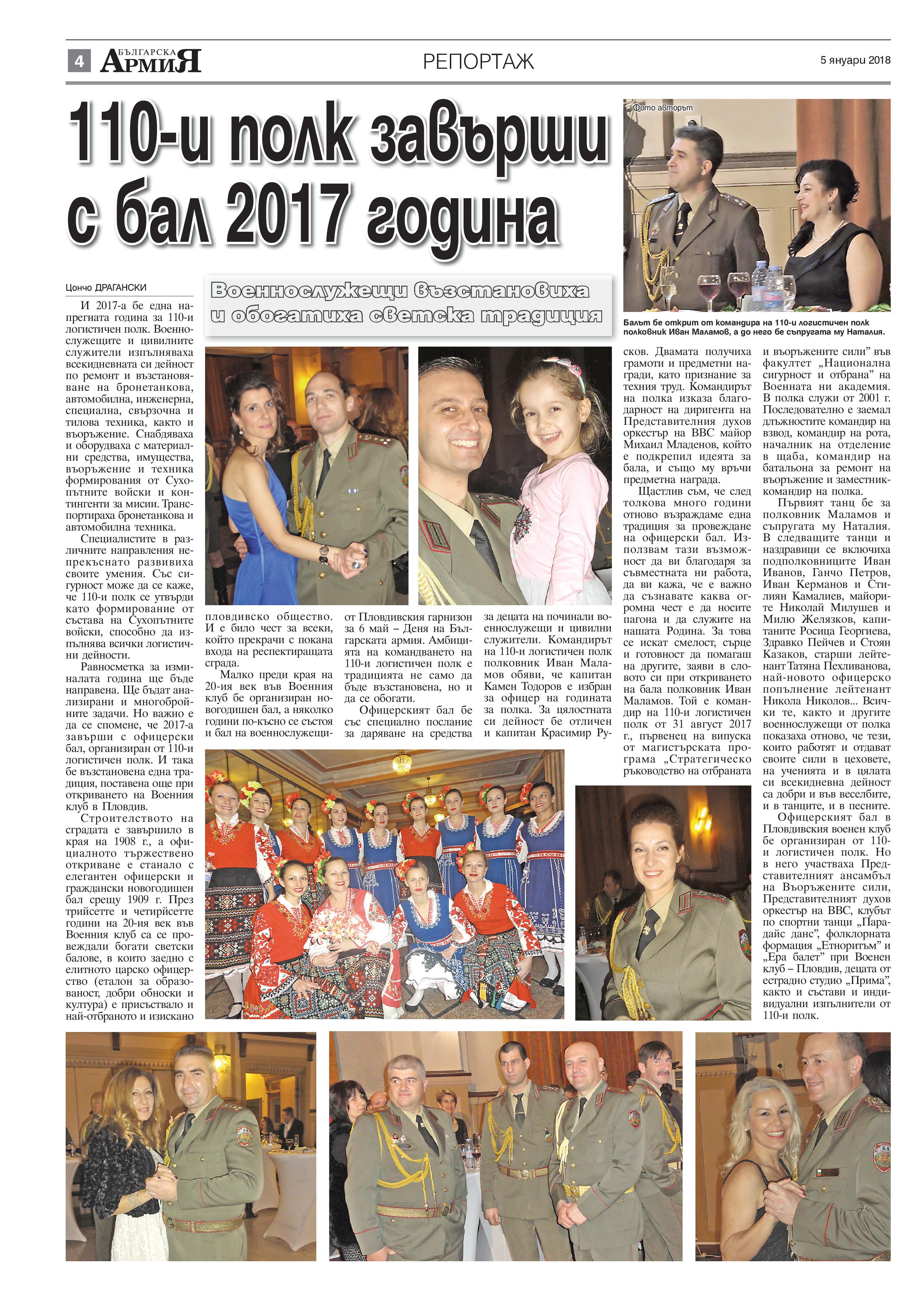 http://armymedia.bg/wp-content/uploads/2018/01/04.jpg