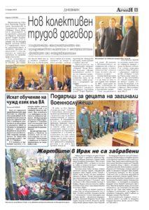 http://armymedia.bg/wp-content/uploads/2018/01/05-213x300.jpg