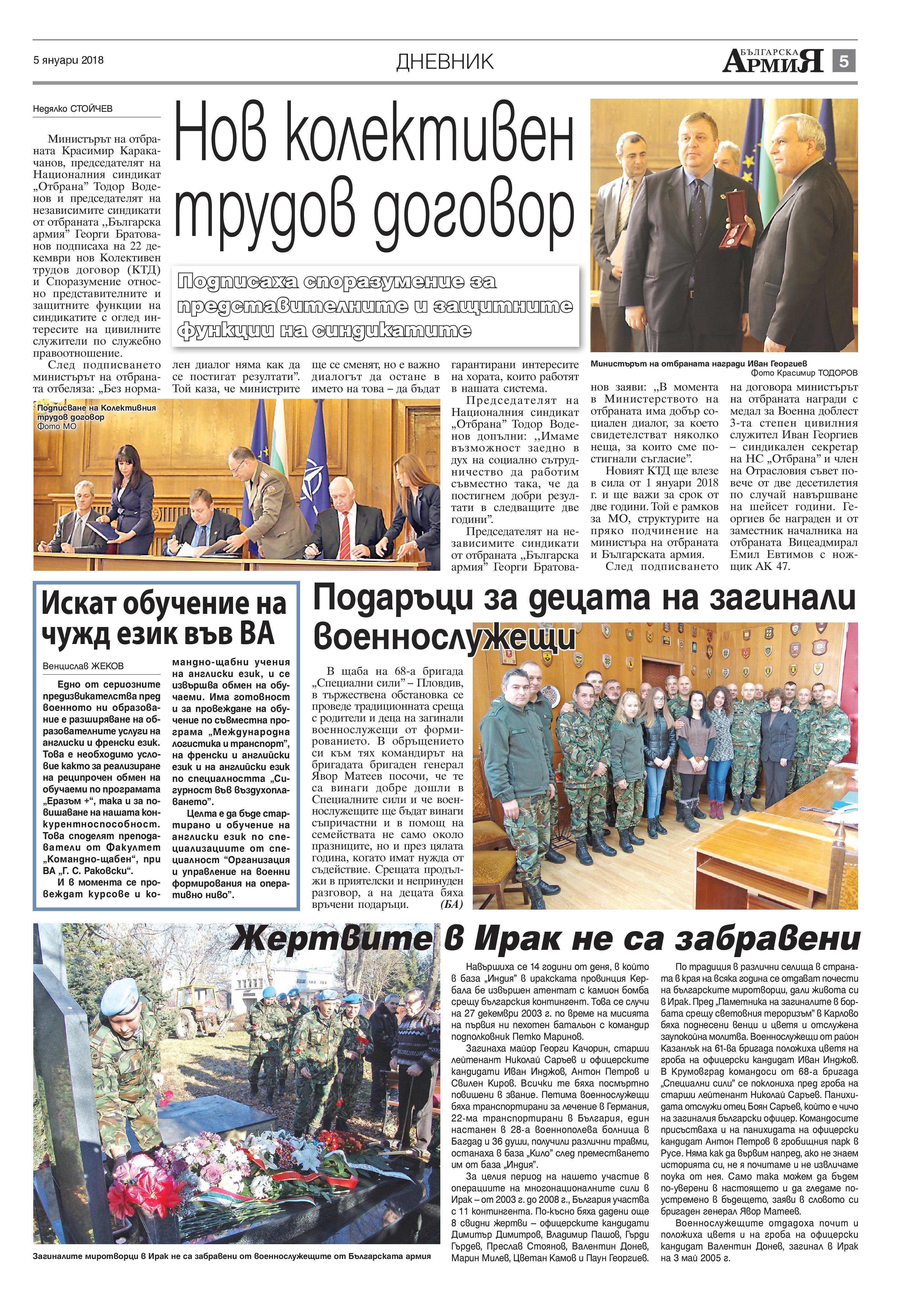 http://armymedia.bg/wp-content/uploads/2018/01/05.jpg