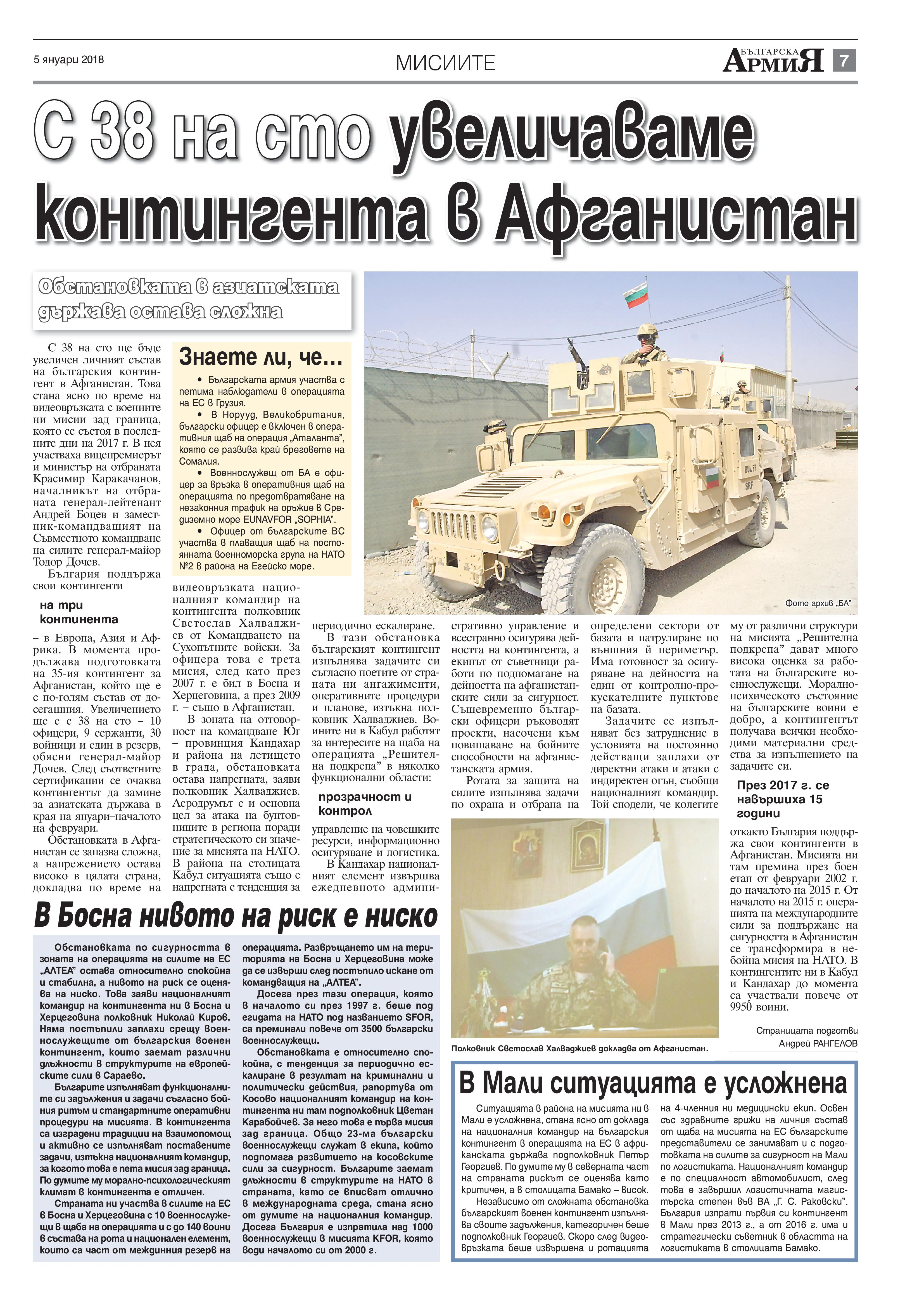 http://armymedia.bg/wp-content/uploads/2018/01/07.jpg